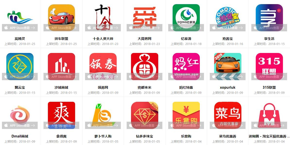 模板建站_苹果app代上架 app store代上架 app证书制作1